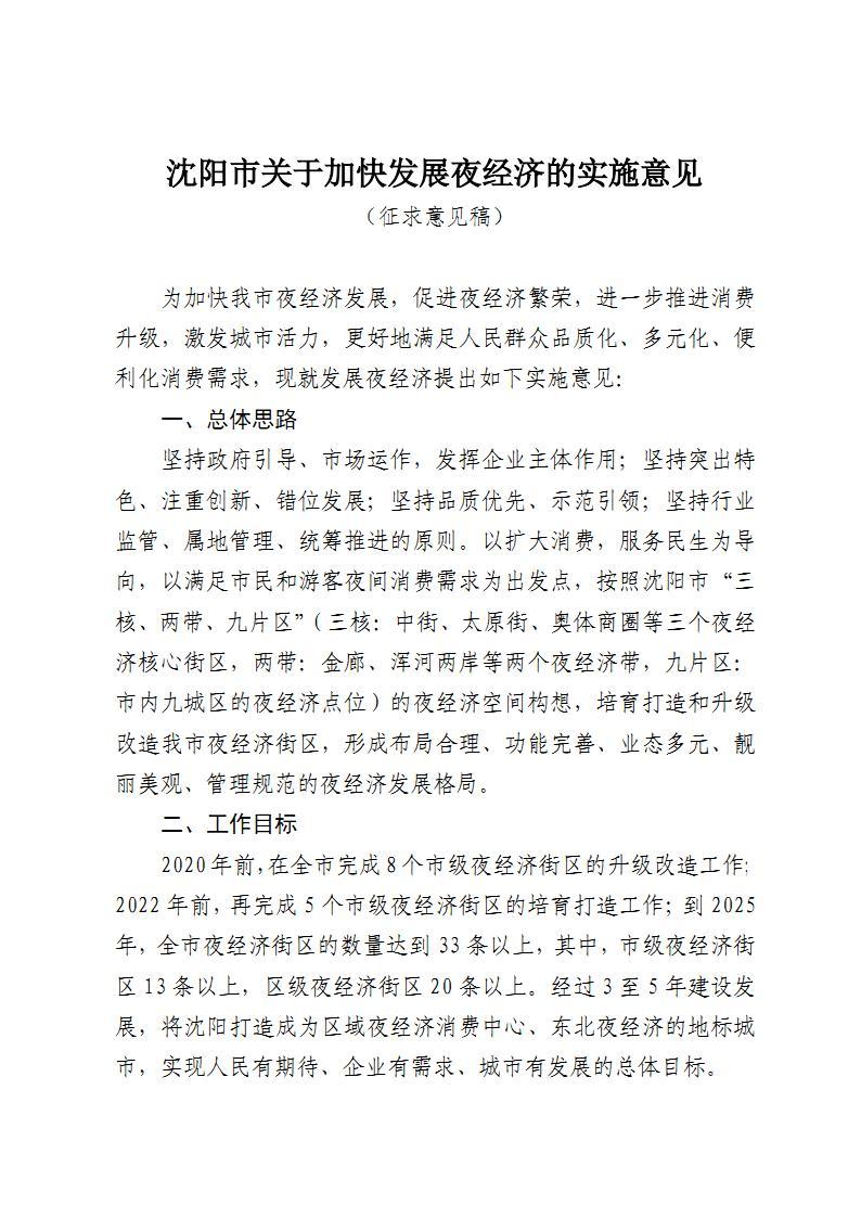 《沈阳市关于发展夜经济的实施意见》(征求意见稿)_Page1.jpg