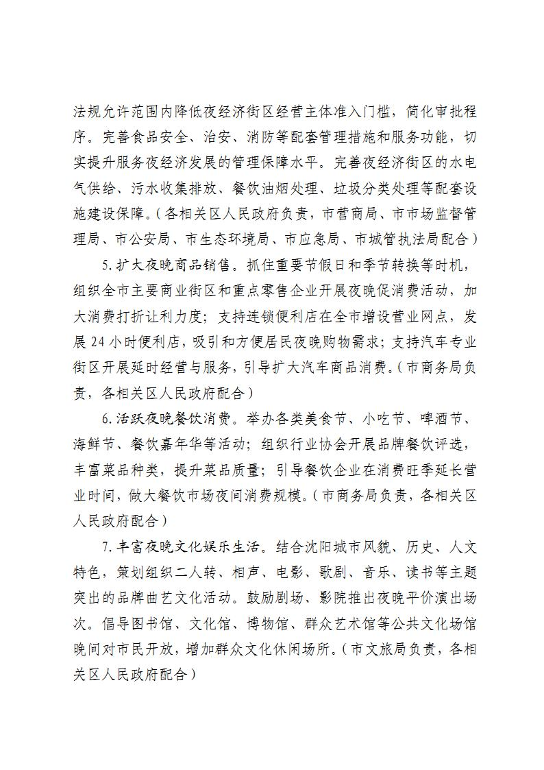 《沈阳市关于发展夜经济的实施意见》(征求意见稿)_Page4.jpg