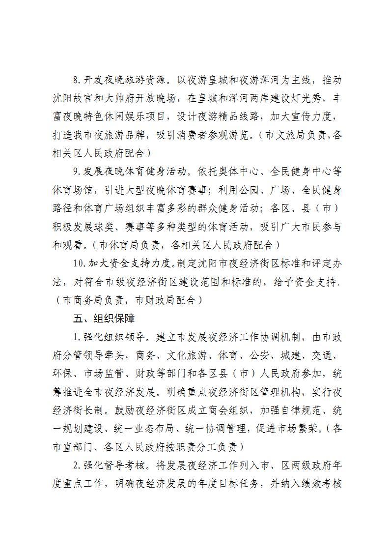 《沈阳市关于发展夜经济的实施意见》(征求意见稿)_Page5.jpg